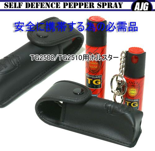催涙スプレー TG2508/2510用ホルスター