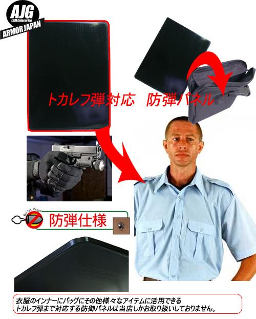 携帯用 防弾パネル PCRW16