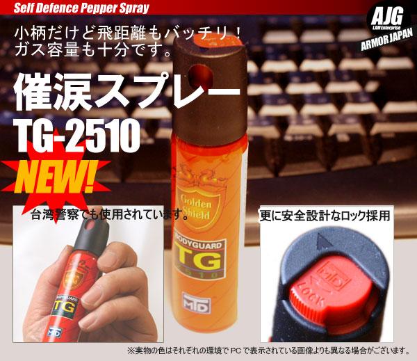 催涙スプレー TG-2510