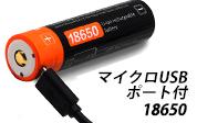 18650リチウムイオン電池