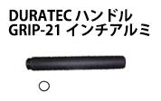 Fバトン21インチグリップ1個