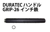 Fバトン26インチグリップ1個
