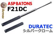 ASP F21DC シルバークローム DURATECグリップ
