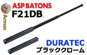 ASP F21DB ブラッククローム DURATECグリップ 21インチ