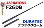 ASP F26DB ブラッククローム DURATECグリップ 26インチ