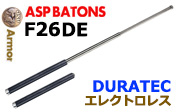 ASP F26DE エレクトロレス DURATECグリップ