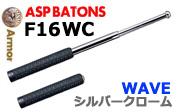 ASP F16WC シルバークローム WAVE MASTERグリップ 16インチ