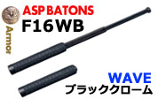 ASP F16WB ブラッククローム WAVE MASTERグリップ 16インチ