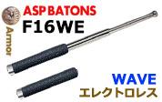 ASP F16WE エレクトロレス WAVEグリップ