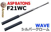 ASP F21WC シルバークローム WAVE MASTERグリップ 21インチ