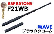 ASP F21WB ブラッククローム WAVE MASTERグリップ 21インチ