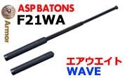 ASP F21WA エアウェート WAVEグリップ