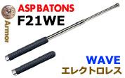 ASP F21WE エレクトロレス WAVEグリップ