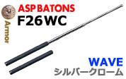 ASP F26WC シルバークローム WAVE MASTERグリップ 26インチ
