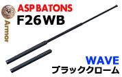 ASP F26WB ブラッククローム WAVE MASTERグリップ 26インチ