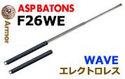 ASP F26WE エレクトロレス WAVEグリップ