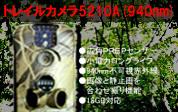 トレイルカメラ Ltl-5210A-940nm