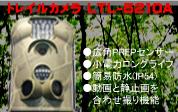 �g���C���J���� LTL-5210A
