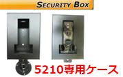 LTL-5210用セキュリティボックス