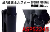 ASPフェデラルスカバード3P16