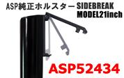 ASPサイドブレークR21 ASPテック