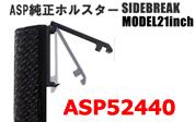 ASPサイドブレーク3Pバスケットウィーヴ