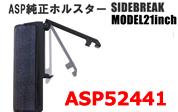 ASPサイドブレーク3Pバリスティック