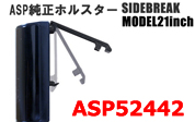 ASP-3PサイドブレークASPテック