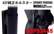 ASPフェデラルスカバード3P21