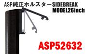 ASPサイドブレークR26ブラック