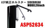 ASPサイドブレークR26 ASPテック