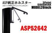 ASP-3P�T�C�h�u���[�NASP�e�b�N