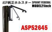 ASPフェデラルスカバード3P26