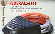 ASP手錠ホルスター 56169