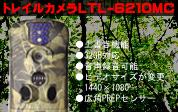 トレイルカメラ Ltl-6210MC-940nm