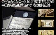 人感センサー付防犯カメラ20LED-DVR