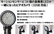 人感センサー付ビデオカメラ34LED