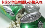 隠し金庫 7UP