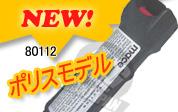 催涙スプレー メースポリスモデル 80112