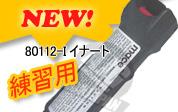 練習用スプレー ポリスモデル80112-I イナート