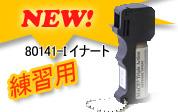 練習用スプレー ポケットモデル80141-I イナート