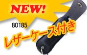 キーリング&レザーケース付き催涙スプレー 80185