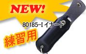 練習用スプレー キーリング&レザーモデル 80185-I イナート