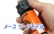 催涙スプレー Mace ラージモデル80245