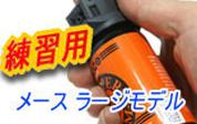 練習用スプレー<BR>ラージモデル 80245-I イナート