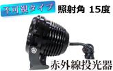 不可視タイプ940nm 15度 赤外線投光器