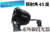 不可視タイプ940nm 45度 赤外線投光器器