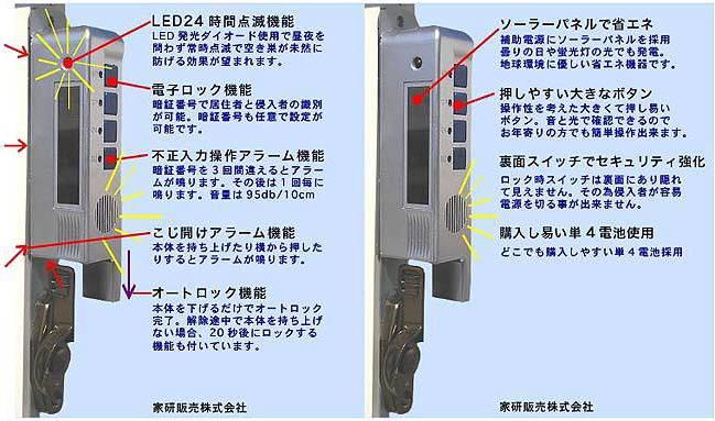 クレセント電子センサー はいれまセンサー