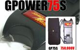 グレートパワー GPOWER75S