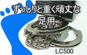足錠 500g  (LC500)